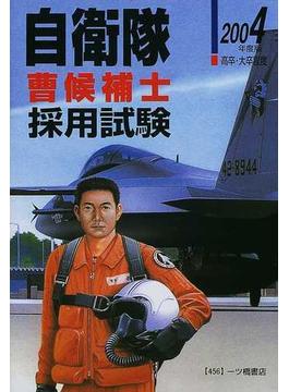 自衛隊〈曹候補士〉採用試験 高卒・大卒程度 2004年度版