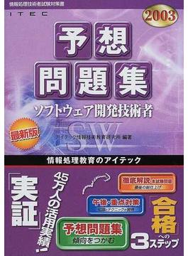 ソフトウェア開発技術者予想問題集 2003