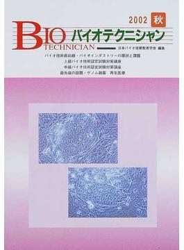 バイオテクニシャン 日本バイオ技術教育学会誌 Vol.10No.2(2002秋号)
