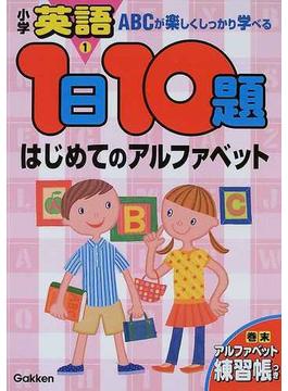 1日10題はじめてのアルファベット ABCが楽しくしっかり学べる