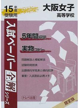 大阪女子高等学校 5年間収録 15年度受験用