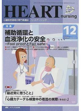 ハートナーシング 心臓疾患領域の専門看護誌 第15巻12号(2002年) 特集補助循環と血液浄化の安全