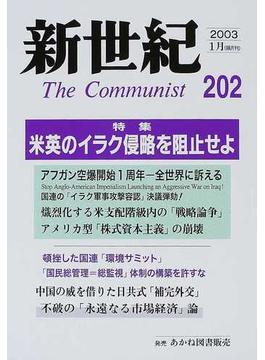 新世紀 The communist 第202号(2003−1月) 特集米英のイラク侵略を阻止せよ