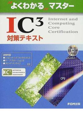 IC3対策テキスト