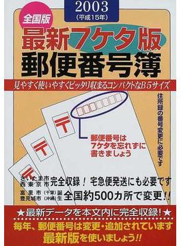 郵便番号簿 最新7ケタ版 2003