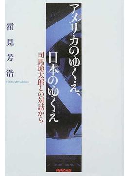 アメリカのゆくえ、日本のゆくえ 司馬遼太郎との対話から