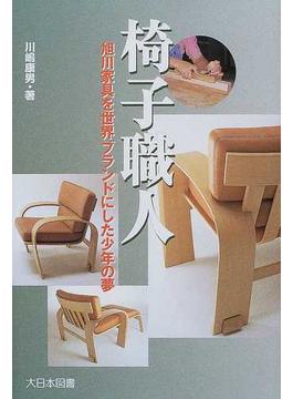 椅子職人 旭川家具を世界ブランドにした少年の夢