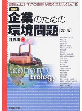 図解企業のための環境問題 環境とビジネスの関係が驚くほどよくわかる 第2版