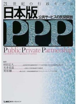 日本版PPP 21世紀の行政モデル 公共サービスの民間開放 自治体経営における民間活力の活用法