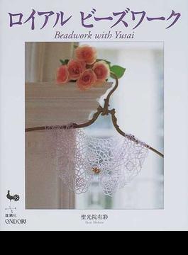 ロイアルビーズワーク Beadwork with Yusai