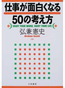 仕事が面白くなる50の考え方 Enjoy your work,enjoy your life