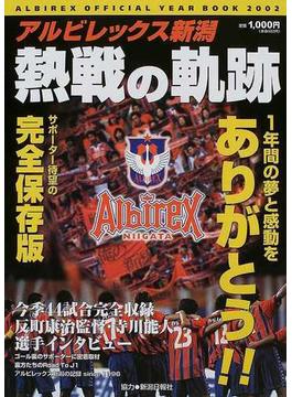 熱戦の軌跡 Albirex official year book アルビレックス新潟 2002