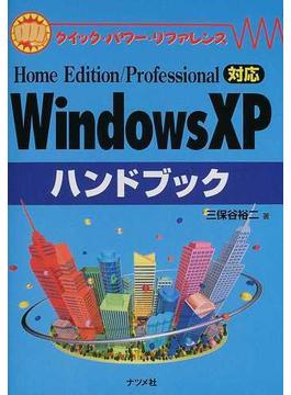 Windows XPハンドブック