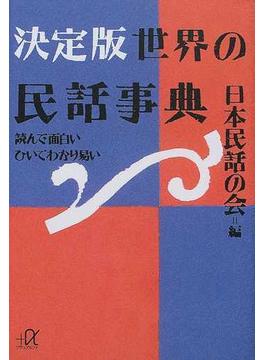 決定版世界の民話事典 読んで面白いひいてわかり易い(講談社+α文庫)