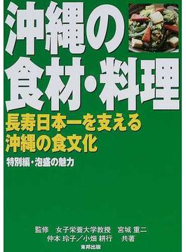 沖縄の食材・料理 長寿日本一を支える沖縄の食文化 特別編・泡盛の魅力