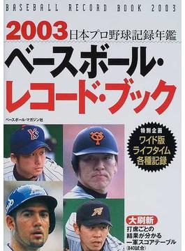 ベースボール・レコード・ブック 日本プロ野球記録年鑑 2003