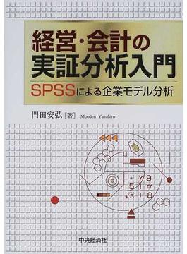 経営・会計の実証分析入門 SPSSによる企業モデル分析