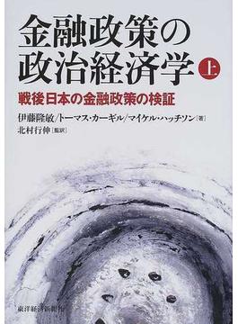 金融政策の政治経済学 上 戦後日本の金融政策の検証