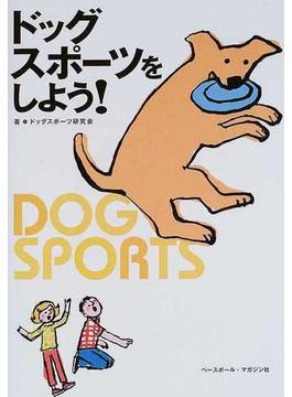 ドッグスポーツをしよう!