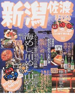 新潟 佐渡 '03