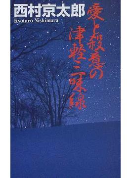 愛と殺意の津軽三味線(C★NOVELS)