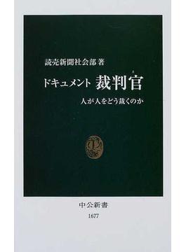 ドキュメント裁判官 人が人をどう裁くのか(中公新書)
