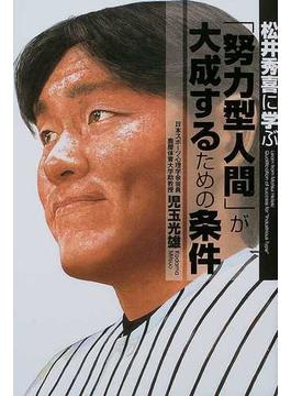 松井秀喜に学ぶ「努力型人間」が大成するための条件