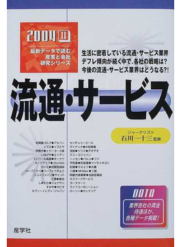 流通・サービス 2004