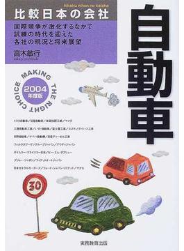 自動車 2004年度版