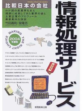 情報処理サービス 2004年度版