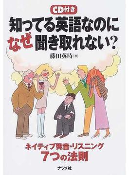 知ってる英語なのになぜ聞き取れない? ネイティブ発音・リスニング7つの法則