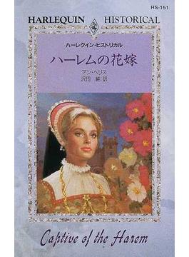 ハーレムの花嫁(ハーレクイン・ヒストリカル)