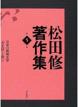 松田修著作集 第5巻 日本の異端文学 「方丈記」を読む