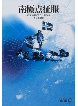 南極点征服(中公文庫)