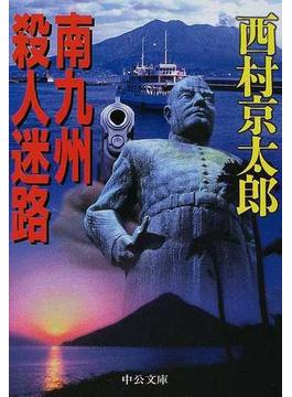南九州殺人迷路(中公文庫)