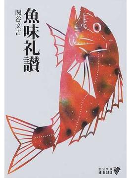 魚味礼讃 改版(中公文庫)