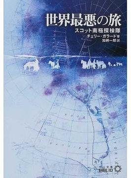 世界最悪の旅 スコット南極探検隊(中公文庫)