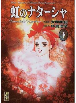 虹のナターシャ 下(講談社漫画文庫)