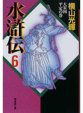 水滸伝 6 大宋国平定の巻(潮漫画文庫)