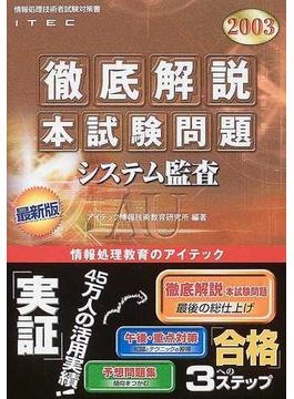 徹底解説システム監査本試験問題 2003