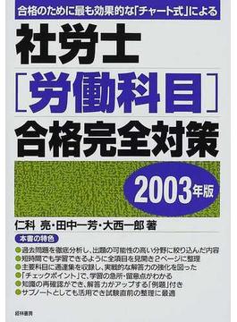 社労士〈労働科目〉合格完全対策 合格のために最も効果的な「チャート式」による 2003年版