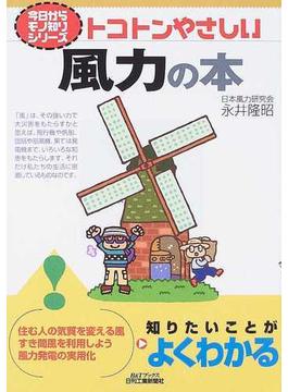 トコトンやさしい風力の本