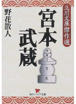 宮本武蔵(角川ソフィア文庫)