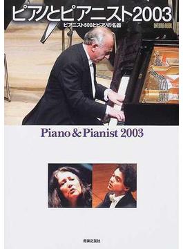 ピアノとピアニスト 2003 ピアニスト500とピアノの名器