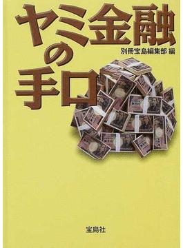 ヤミ金融の手口(宝島社文庫)