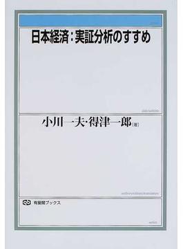 日本経済:実証分析のすすめ