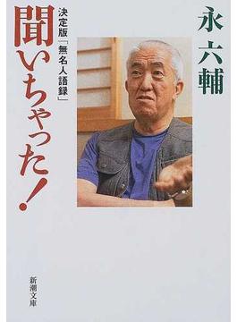 聞いちゃった! 決定版「無名人語録」(新潮文庫)