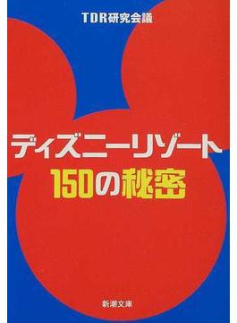 ディズニーリゾート150の秘密(新潮文庫)