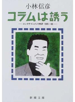 コラムは誘う エンタテインメント時評1995〜98(新潮文庫)