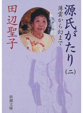 源氏がたり 2 薄雲から幻まで(新潮文庫)